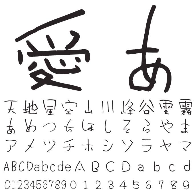 宮城英生のすべらないフォント集 TAラジアンス 文字見本