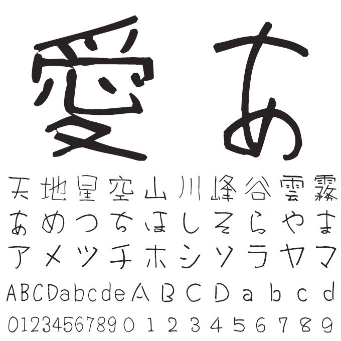 宮城英生のすべらないフォント集 TAシーシェル 文字見本