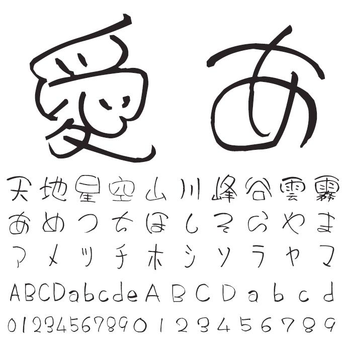 宮城英生のすべらないフォント集 TAピコティ 文字見本