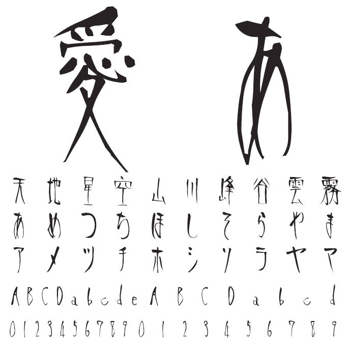 宮城英生のすべらないフォント集 TAサイケ 文字見本
