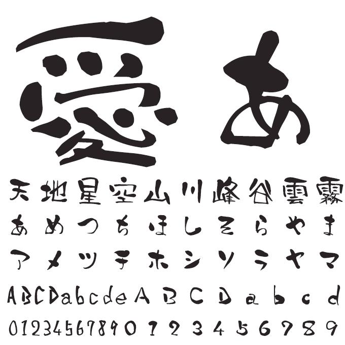 宮城英生のすべらないフォント集 TA金冠竜 文字見本