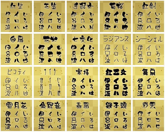 宮城英生のすべらないフォント集 豪華20書体パック 書体見本