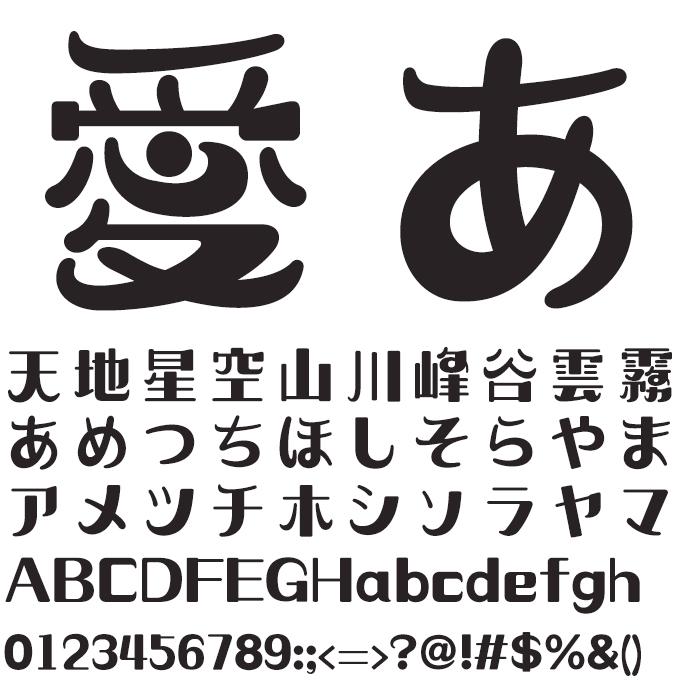 楽フォント 喜縁体 きえんたい 文字見本