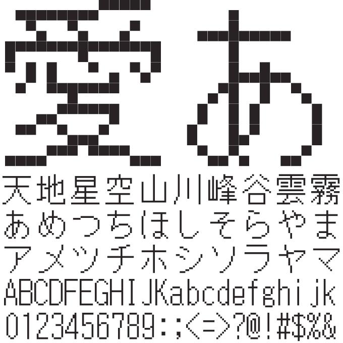 組み込みOK fontUcom ゲームで使える87書体セット 電光掲示板みたいなフォント AFSゴシック16■R 文字見本