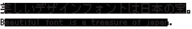組み込みOK fontUcom ゲームで使える87書体セット レトロゲームっぽいフォント AFSゴシック10●R