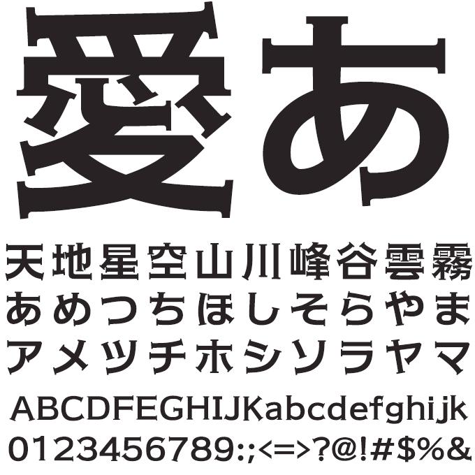 組み込みOK fontUcom ゲームで使える87書体セット AFSセリフゴシック 2書体セット 文字見本