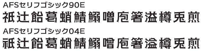 組み込みOK fontUcom ゲームで使える87書体セット AFSセリフゴシック 2書体セット JIS90字形とJIS2004字形の比較