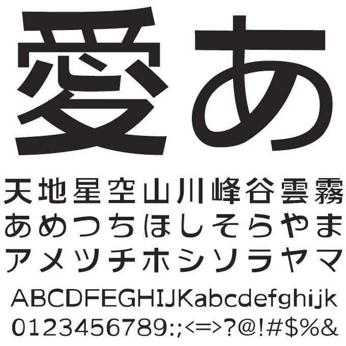 組み込みOK fontUcom ゲームで使える87書体セット AF-ss04E / 90E 文字見本