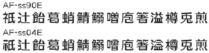 組み込みOK fontUcom ゲームで使える87書体セット AF-ss04E / 90E JIS90字形とJIS2004字形の比較