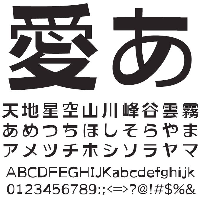 組み込みOK fontUcom ゲームで使える87書体セット AF-ss04U / 90U 文字見本