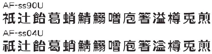 組み込みOK fontUcom ゲームで使える87書体セット AF-ss04U / 90U JIS90字形とJIS2004字形の比較