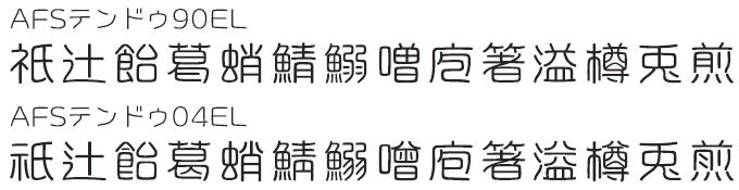組み込みOK fontUcom ゲームで使える87書体セット AFSテンドゥ04EL / 90EL JIS90字形とJIS2004字形の比較