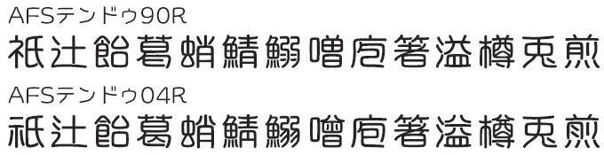 組み込みOK fontUcom ゲームで使える87書体セット AFSテンドゥ04R / 90R JIS90字形とJIS2004字形の比較
