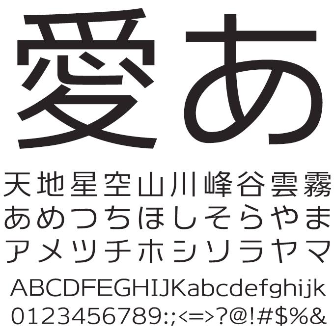 組み込みOK fontUcom ゲームで使える87書体セット AFSバーズアイ R 文字見本