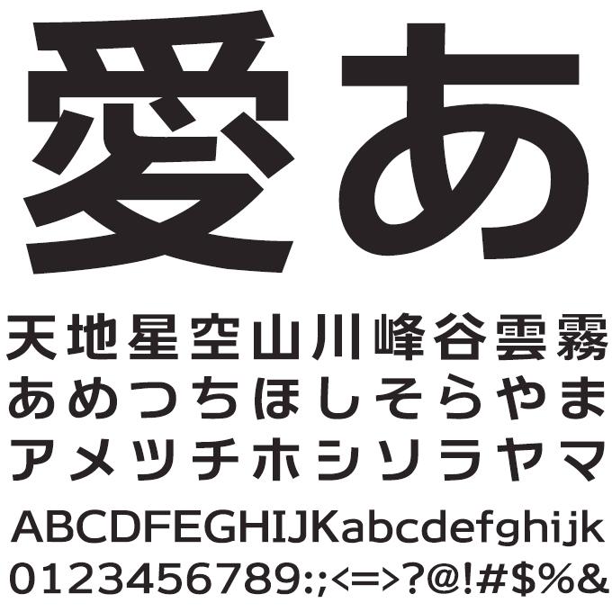 組み込みOK fontUcom ゲームで使える87書体セット AFSバーズアイ E 文字見本