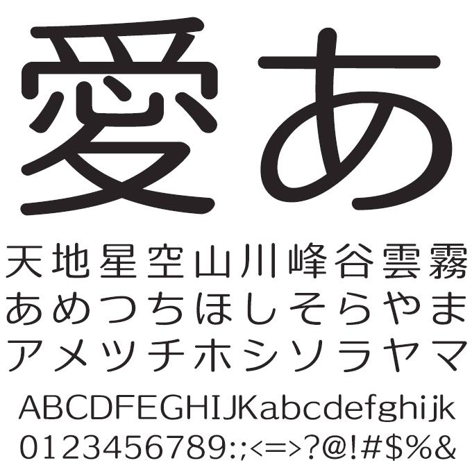 組み込みOK fontUcom ゲームで使える87書体セット AFSゴシックドゥ R_M 文字見本