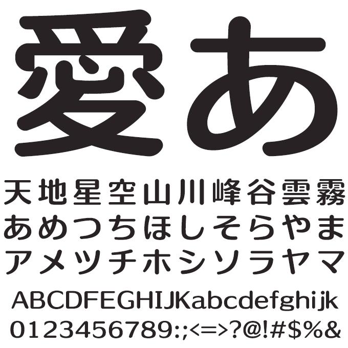 組み込みOK fontUcom ゲームで使える87書体セット AFSゴシックドゥ E_M 文字見本