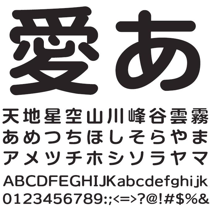 組み込みOK fontUcom ゲームで使える87書体セット AFSゴシックビュー E_M 文字見本