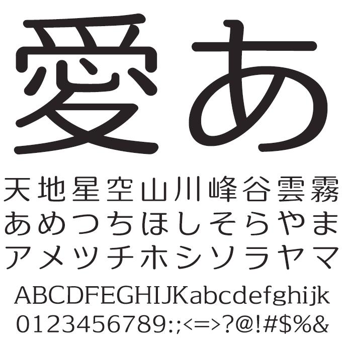 組み込みOK fontUcom ゲームで使える87書体セット AFSプランタン R_M 文字見本