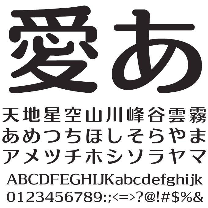 組み込みOK fontUcom ゲームで使える87書体セット AFSプランタン E_M 文字見本