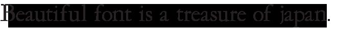 組み込みOK fontUcom ゲームで使える87書体セット AFSGara
