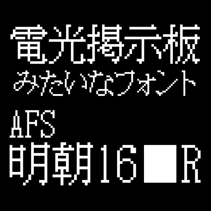 組み込みOK fontUcom ゲームで使える87書体セット 電光掲示板みたいなフォント AFS明朝16■R