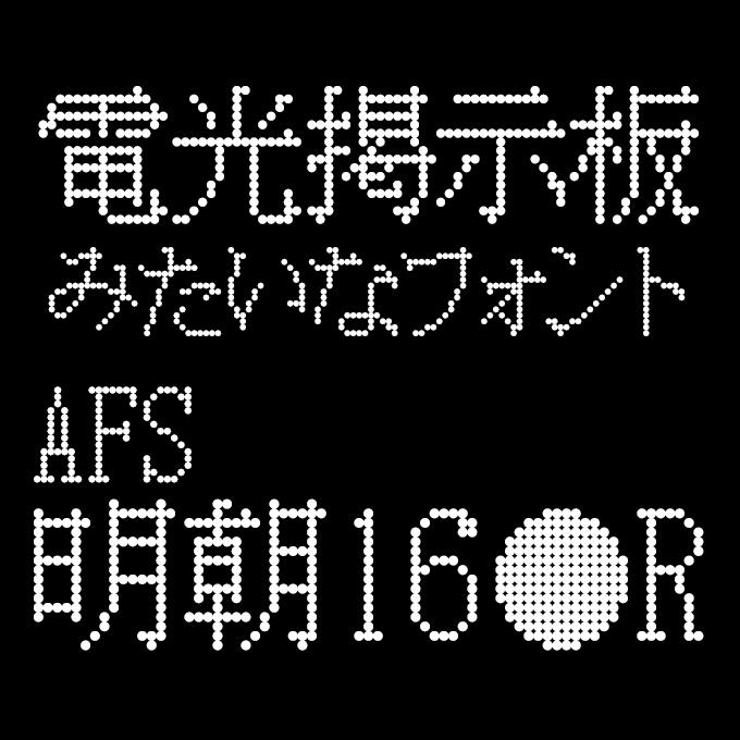 組み込みOK fontUcom ゲームで使える87書体セット 電光掲示板みたいなフォント AFS明朝16●R