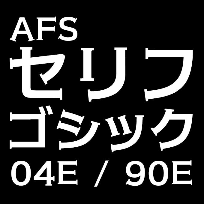 組み込みOK fontUcom ゲームで使える87書体セット AFSセリフゴシック 2書体セット
