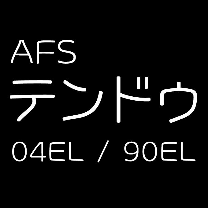 組み込みOK fontUcom ゲームで使える87書体セット AFSテンドゥ04EL / 90EL