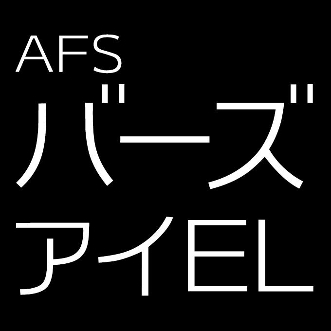 組み込みOK fontUcom ゲームで使える87書体セット AFSバーズアイ EL