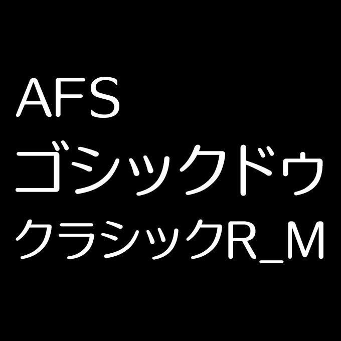 組み込みOK fontUcom ゲームで使える87書体セット AFSゴシックドゥクラシック R_M