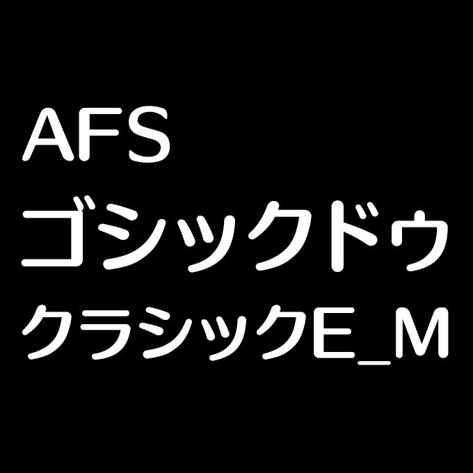 組み込みOK fontUcom ゲームで使える87書体セット AFSゴシックドゥクラシック E_M