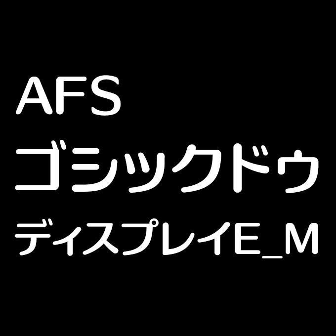 組み込みOK fontUcom ゲームで使える87書体セット AFSゴシックドゥディスプレイ E_M