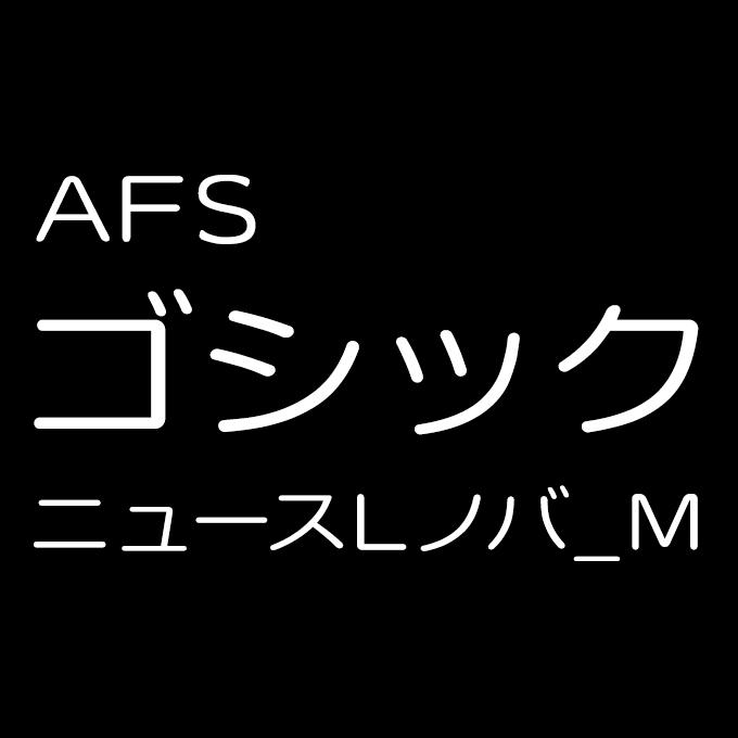 組み込みOK fontUcom ゲームで使える87書体セット AFSゴシックニュース Lノバ_M