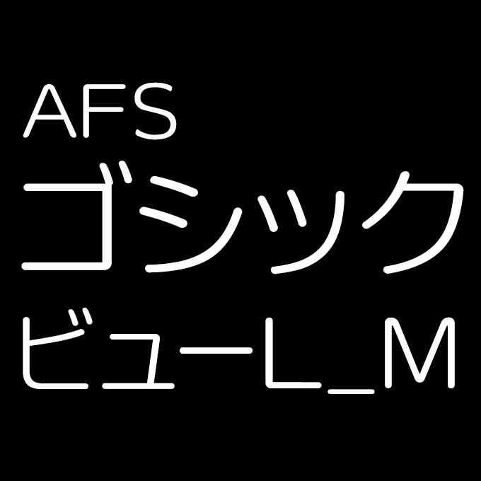 組み込みOK fontUcom ゲームで使える87書体セット AFSゴシックビュー L_M