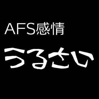 組み込みOK fontUcom ゲームで使える87書体セット AFS感情-うるさい