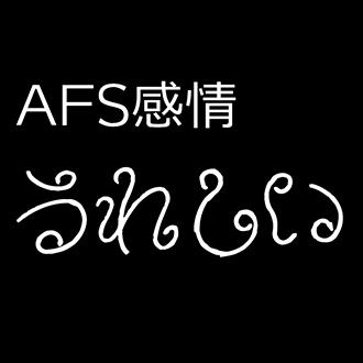組み込みOK fontUcom ゲームで使える87書体セット AFS感情-うれしい
