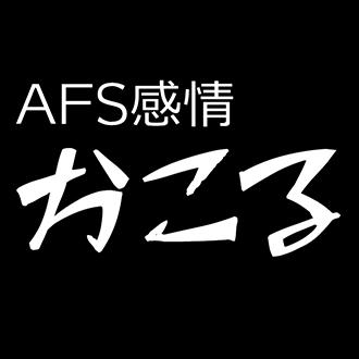 組み込みOK fontUcom ゲームで使える87書体セット AFS感情-おこる