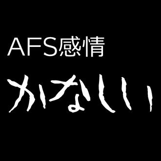 組み込みOK fontUcom ゲームで使える87書体セット AFS感情-かなしい