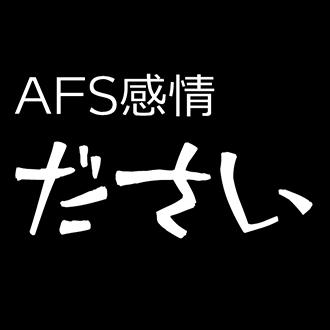 組み込みOK fontUcom ゲームで使える87書体セット AFS感情-ださい