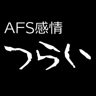組み込みOK fontUcom ゲームで使える87書体セット AFS感情-つらい