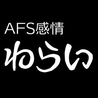 組み込みOK fontUcom ゲームで使える87書体セット AFS感情-わらい