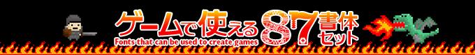 組み込みOK fontUcom ゲームで使える87書体セット