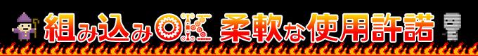 組み込みOK fontUcom ゲームで使える87書体セットの使用許諾