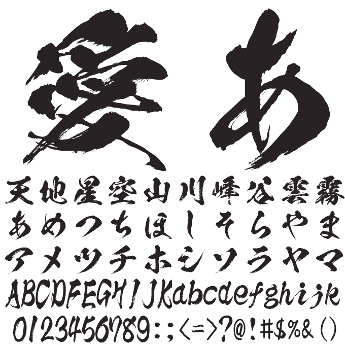 鬼滅の刃フォント三書体セット 昭和書体 闘龍書体 文字見本
