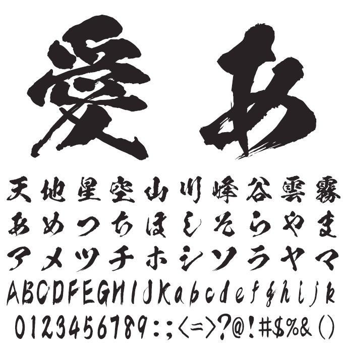鬼滅の刃フォント三書体セット 昭和書体 陽炎書体 文字見本