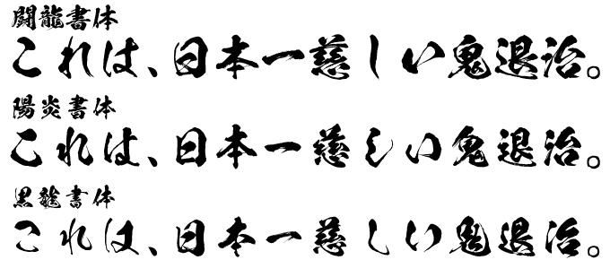鬼滅のフォント三書体セット 闘龍、陽炎、黒龍 書体見本