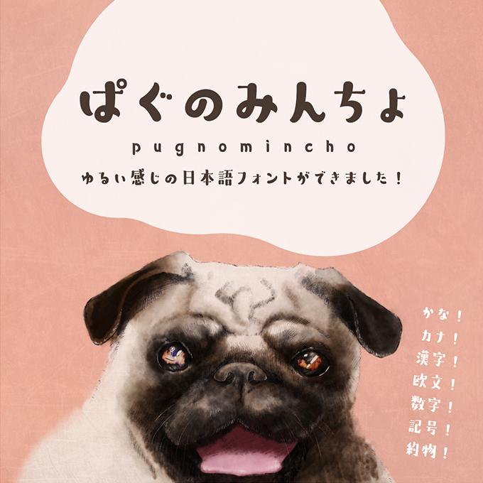 ヤマナカデザインワークス ぱぐのみんちょ イメージ画像