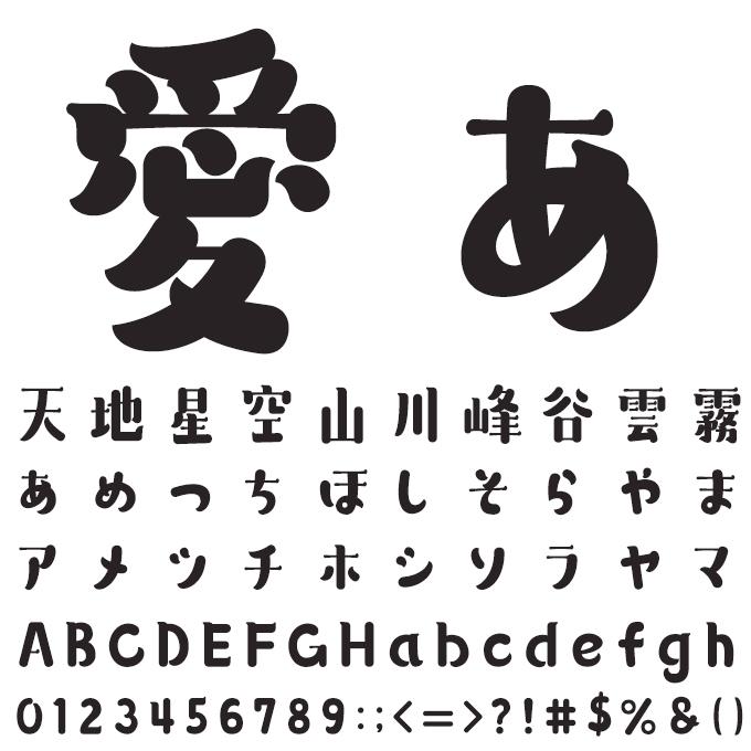 ヤマナカデザインワークス ぱぐのみんちょ 文字見本