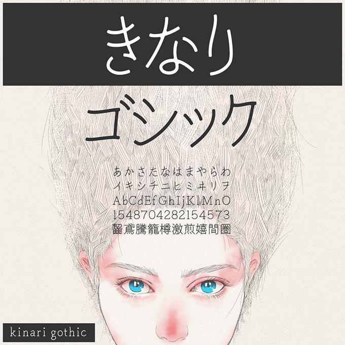 ヤマナカデザインワークス きなりゴシック イメージ画像